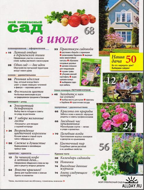 Мой прекрасный сад #7 (июль/2012)