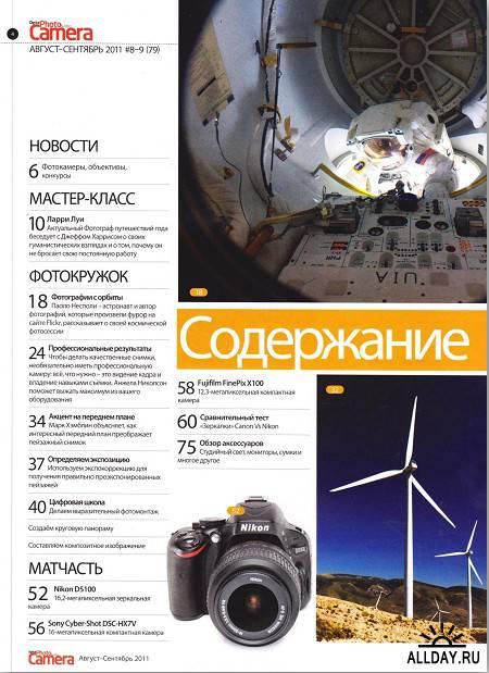 Digital Photo & Video Camera №8-9 (август/сентябрь 2011) + CD