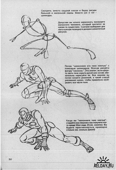 S. Lee, J. Buscema / Стэн Ли, Джон Бускема - How to draw comics the Marvel way / Как рисовать комиксы в стиле Марвела