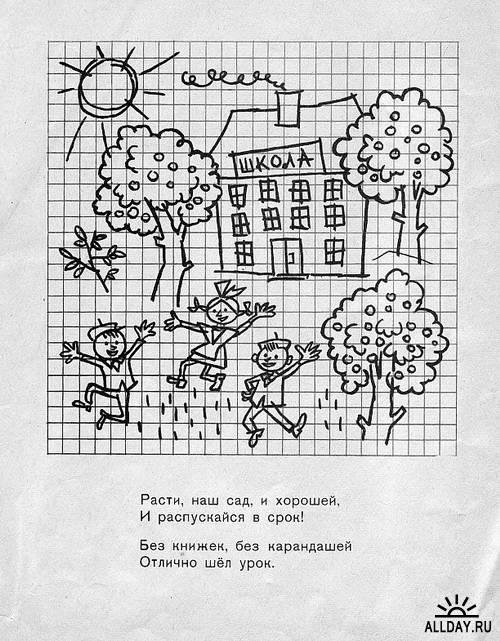 Иллюстратор Генрих Оскарович Вальк