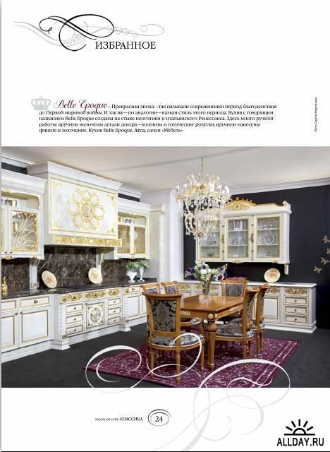 Salon de Luxe - №1 Классика (март 2011)