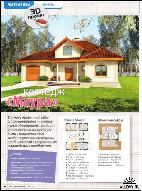 Мой любимый дом №4 (июль 2011)