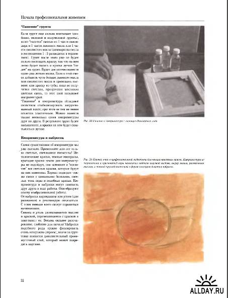 Хеннес Руиссинг - Полный курс масляной живописи (2003)