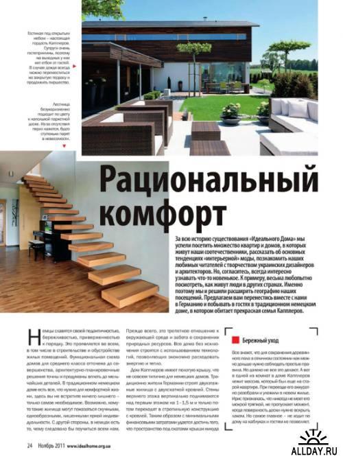 Идеальный дом №11 (ноябрь 2011)