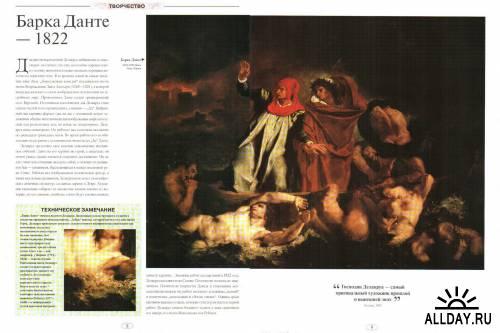 Великие художники.Эжен Делакруа. №17 (2003)