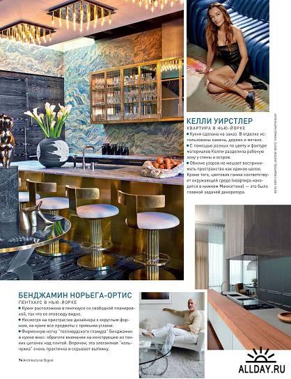 AD / Architectural Digest. Спецвыпуск №11 (ноябрь 2012). Кухни