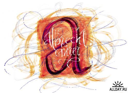 Jordan Jelev Calligraphy