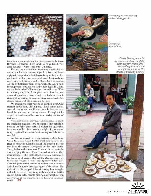 China Pictorial №761 (1 ноября 2011)