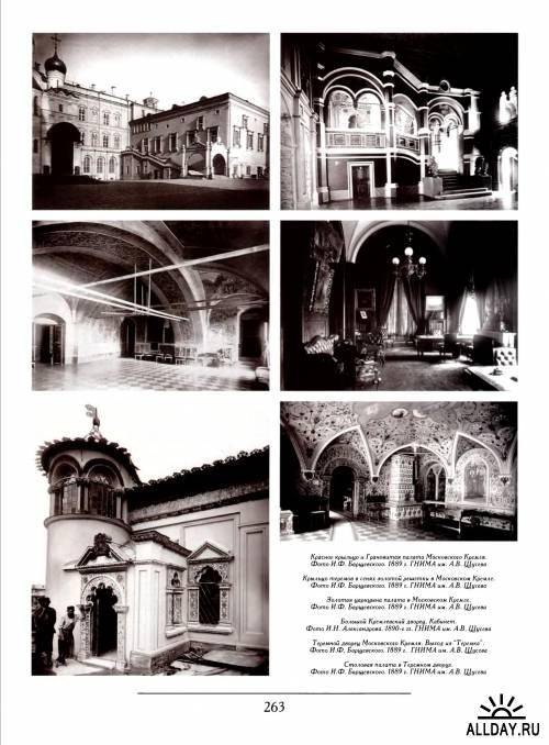 Царские и императорские дворцы. Старая Москва