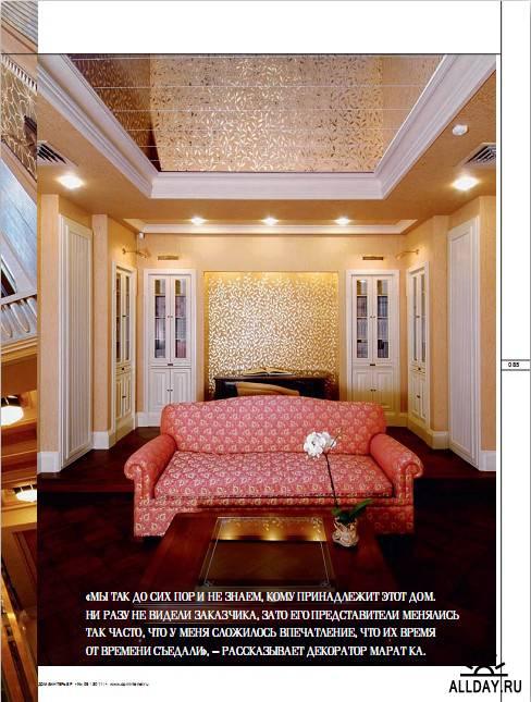 Дом & Интерьер №9 (сентябрь 2011)