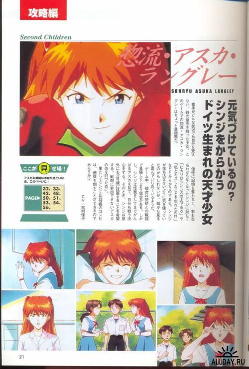 Neon Genesis Evangelion - Sega Saturn Perfect Guide