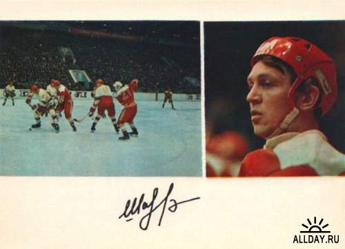 Сборная команда СССР по хоккею с автографами 1971г