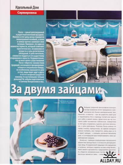 Идеальный дом №4 (апрель 2011)
