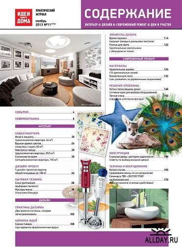 Идеи вашего дома №11 (ноябрь 2013) Россия