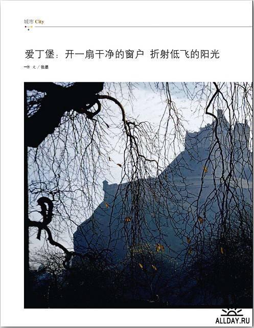 Caijing Lens №38 (25 April 2011)
