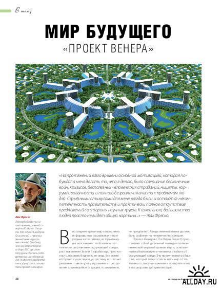 Интерьерный вопрос №27 (апрель 2012)