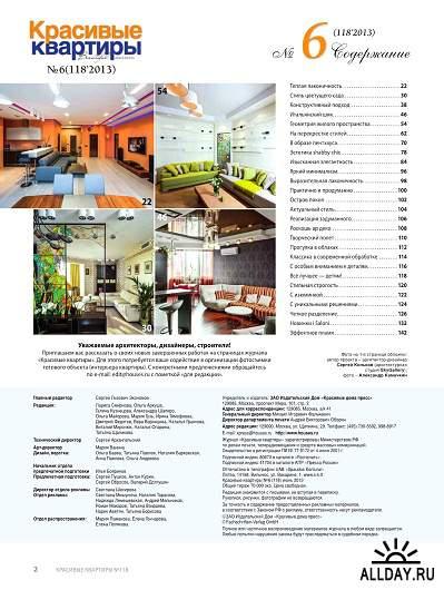 Красивые квартиры №6 (июнь 2013)