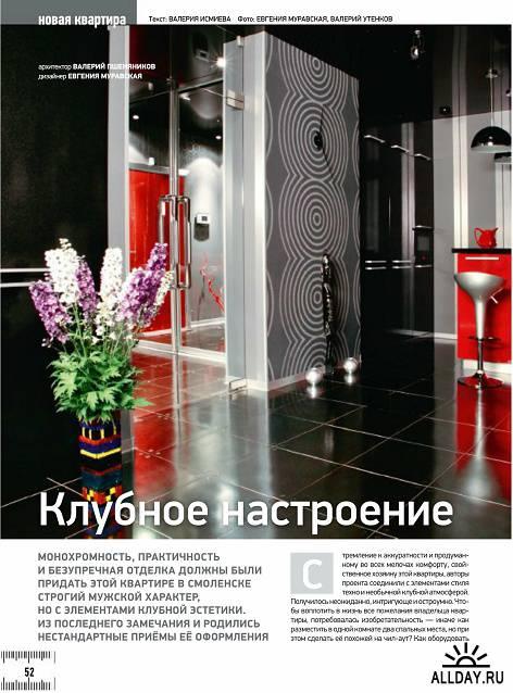 Идеи вашего дома №1 (январь 2013) Россия