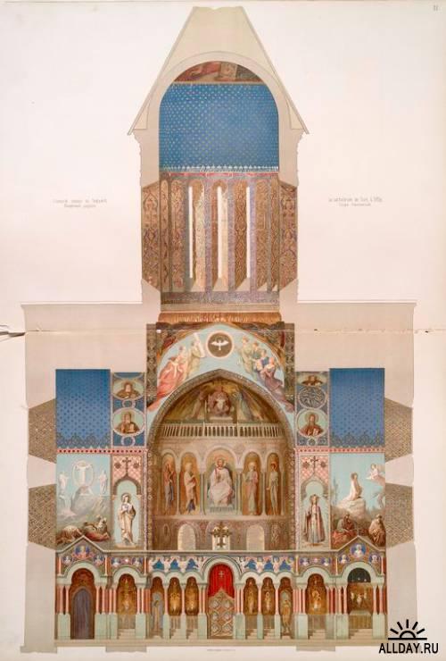 Собрание византийских, грузинских и древнерусских орнаментов и памятников архитектуры