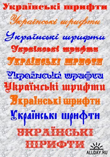 Украинские шрифты