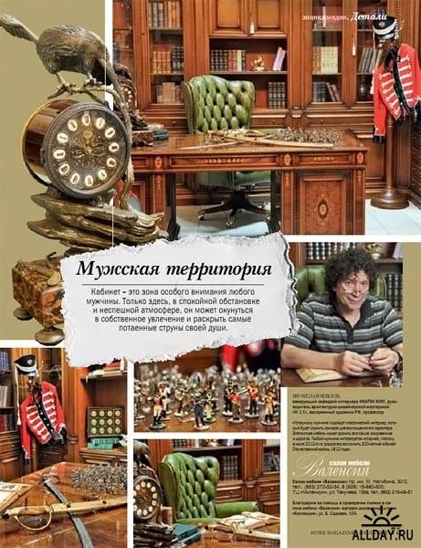 Home magazine №6 (июль 2012)