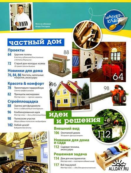 Мой любимый дом №10 (октябрь 2013)