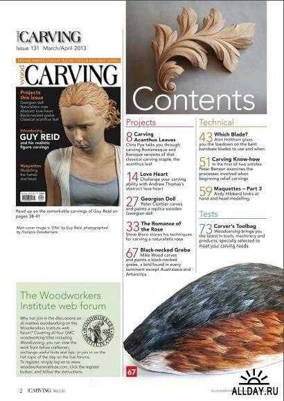 Woodcarving Illustrated 5 номеров