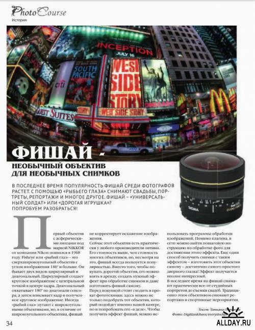 PhotoCourse №1 2012
