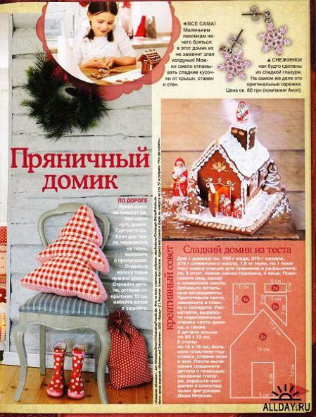 Мой уютный дом №1 (январь 2013)