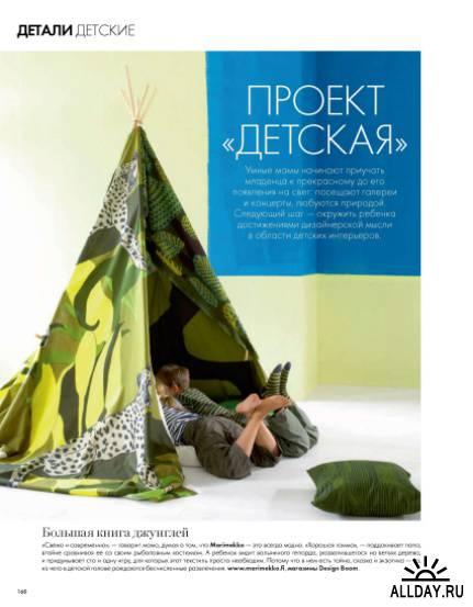 ELLE Decoration №5 (май 2011) Россия