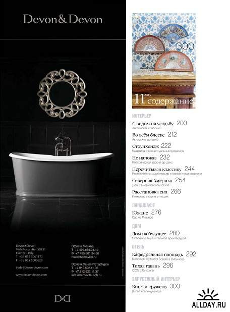 Salon-interior №11 (ноябрь 2013)