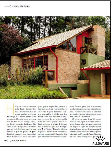 Casa e Jardim №698 (Marco 2013)