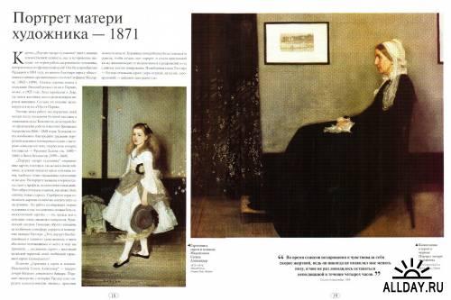 Великие художники. Джеймс Макнейл Уистлер.  №12 (2003)