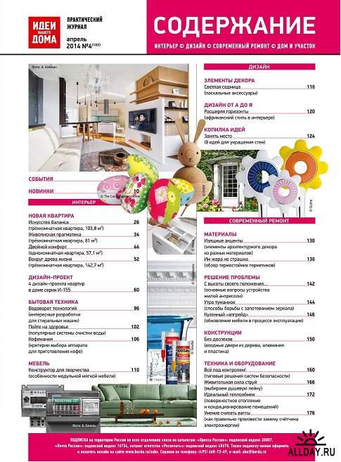 Идеи вашего дома №4 (апрель 2014)
