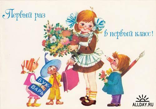 1 сентября – старые открытки