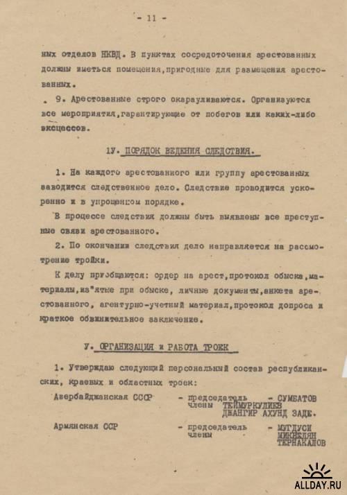 Оперативный Приказ Народного Комиссара Внутренних Дел СССР № 00447