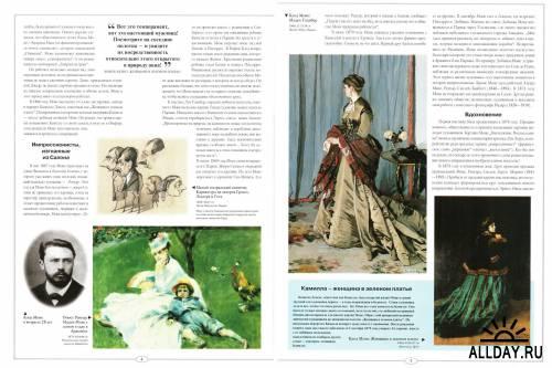 Великие художники. Клод Моне.  №2 (2003)
