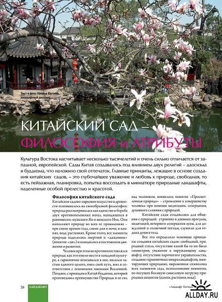 Ландшафт. Коттедж. Интерьер №4 (март 2012)
