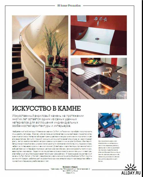 Hi home №24 (апрель 2012)
