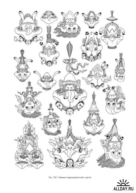 Бир Роберт. Энциклопедия тибетских символов и орнаментов