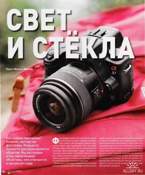 Computer Bild. Спецвыпуск #18 (сентябрь/2012)
