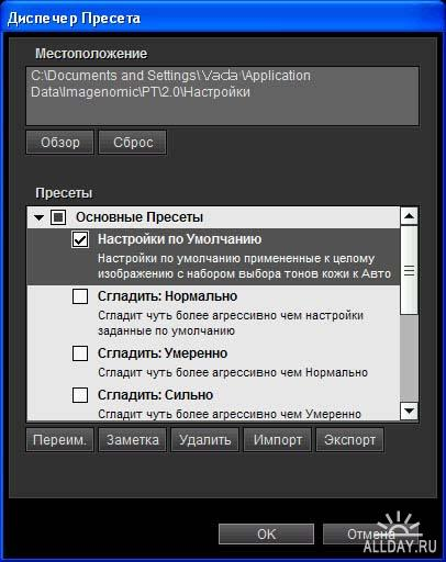 Imagenomic Portraiture v2.3 build 2308 Russian by Vada (only for 32-bit)