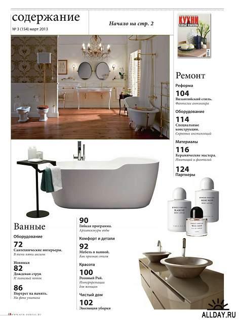 Кухни и ванные комнаты №3 (март 2013)