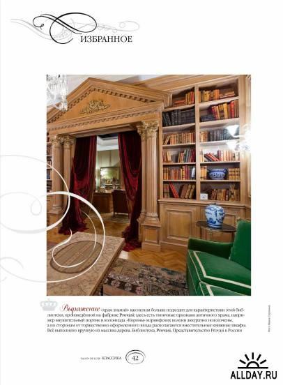 Salon de Luxe. Классика №1 (март 2012)