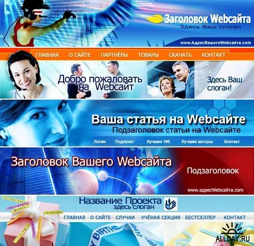 90 шапок сайта в формате PSD