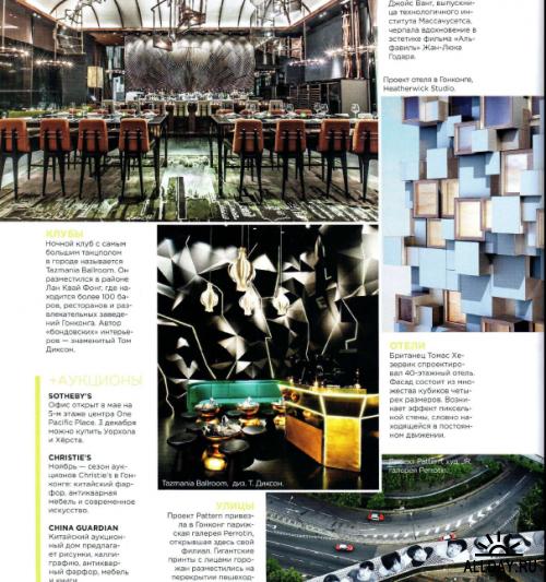 Интерьер + дизайн #11 (ноябрь/2012)