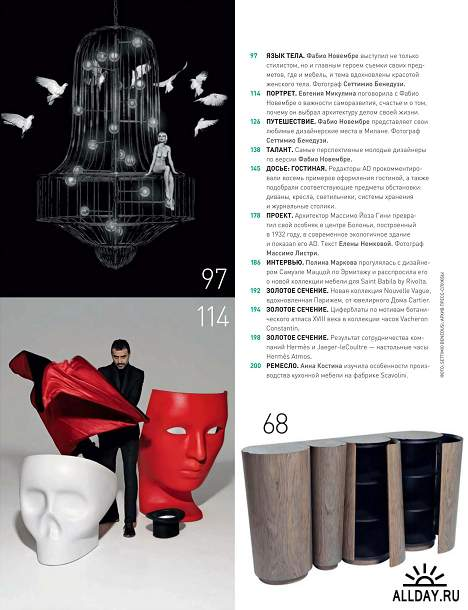 AD / Architectural Digest №6 (июнь 2013) Россия