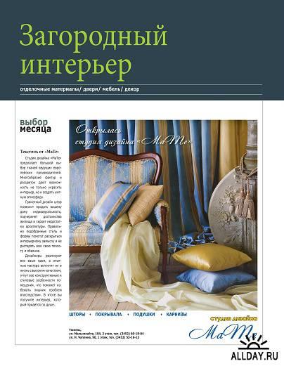 Загородный дом на все 100% №8 (октябрь 2012)