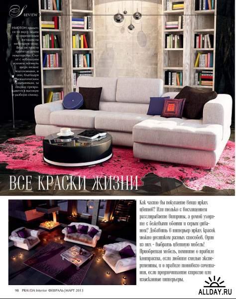 Pravda Interior № 1 (Февраль / Март 2013)