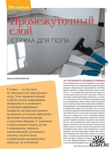 Обустройство & ремонт №44 (октябрь-ноябрь 2012)